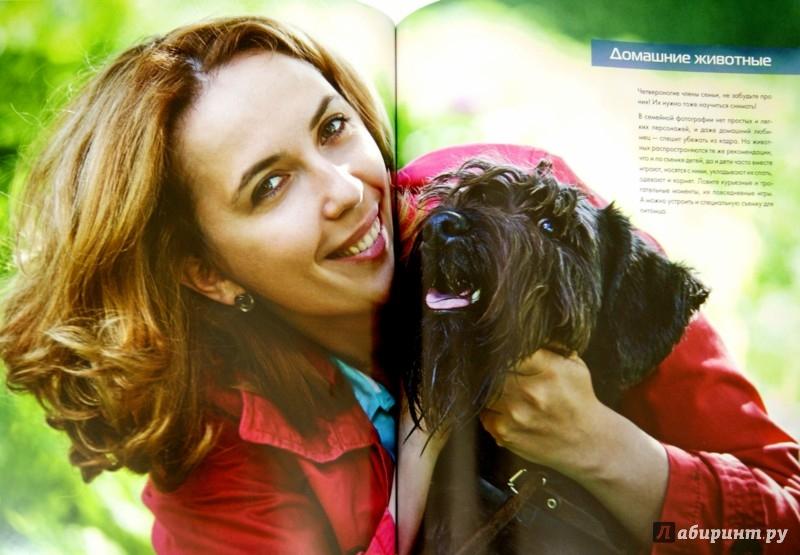 Иллюстрация 1 из 5 для Семейная фотография - Наталья Сычек | Лабиринт - книги. Источник: Лабиринт