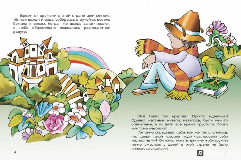 Иллюстрация 1 из 4 для Антонио и Странствующий Листок (+CD) - Елена Дресер | Лабиринт - книги. Источник: Лабиринт