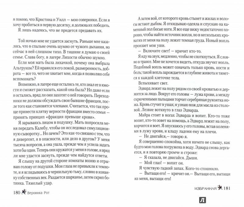 Иллюстрация 1 из 3 для Дивергент - Вероника Рот | Лабиринт - книги. Источник: Лабиринт