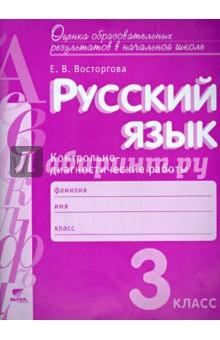 Русский язык. 3 класс. Контрольно-диагностические работы. ФГОС русский язык 6 класс диагностические работы вертикаль фгос