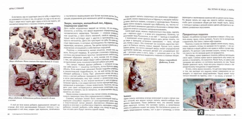 Иллюстрация 1 из 7 для Игры с глиной. Творческие занятия с детьми от 3 до 7  лет. ФГОС ДО - Алексей Лельчук   Лабиринт - книги. Источник: Лабиринт