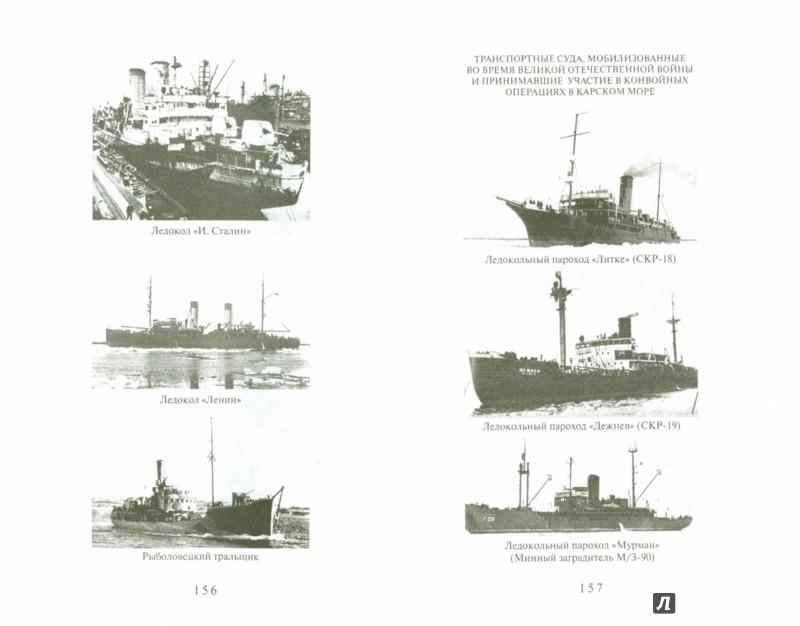 Иллюстрация 1 из 5 для Война в Арктике - Герман Бурков   Лабиринт - книги. Источник: Лабиринт