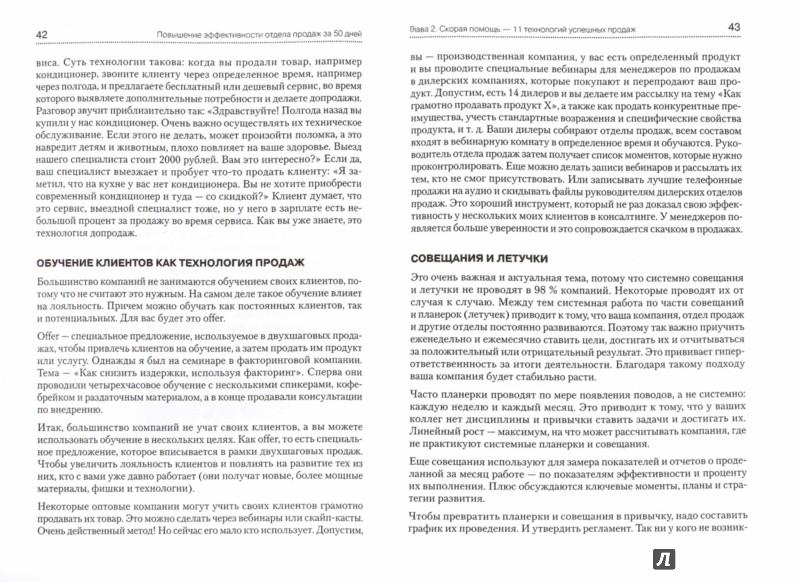 Иллюстрация 1 из 7 для Повышение эффективности отдела продаж - Алексей Рязанцев | Лабиринт - книги. Источник: Лабиринт
