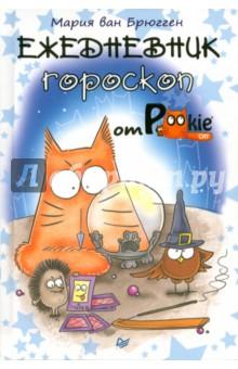 Ежедневник-гороскоп от PookieCat, А5