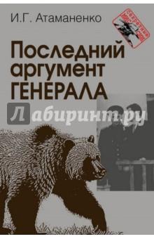 Последний аргумент генерала игорь атаманенко кгб последний аргумент