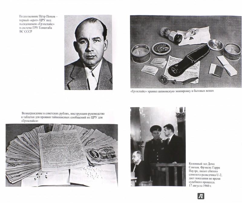 Иллюстрация 1 из 5 для Последний аргумент генерала - Игорь Атаманенко | Лабиринт - книги. Источник: Лабиринт