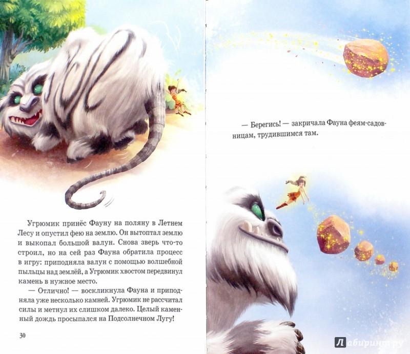 Иллюстрация 1 из 15 для Феи. Легенда о Чудовище. Мои любимые сказки | Лабиринт - книги. Источник: Лабиринт