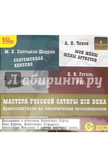 Мастера русской сатиры XIX века (CDmp3)