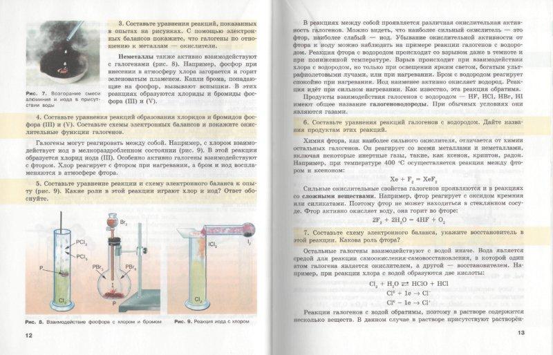 Химия за 10 кузнецова решебник