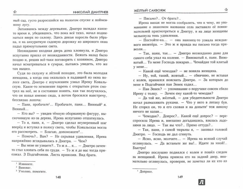 Иллюстрация 1 из 27 для Желтый саквояж - Николай Дмитриев | Лабиринт - книги. Источник: Лабиринт