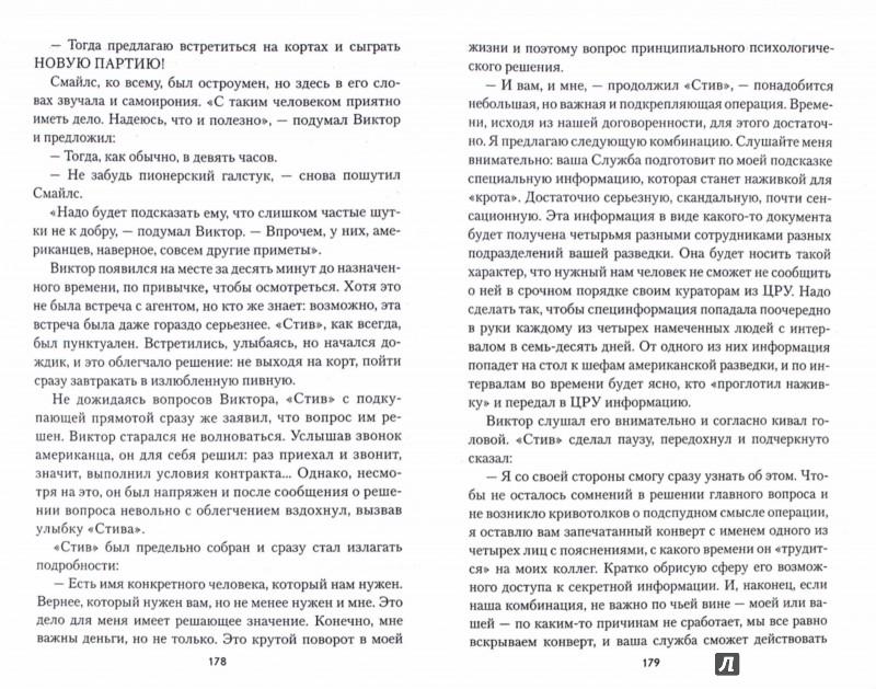 Иллюстрация 1 из 27 для Высокое напряжение - Радченко, Пирогов | Лабиринт - книги. Источник: Лабиринт