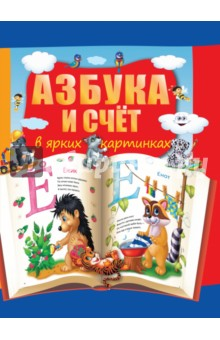 Азбука и счет в ярких картинках гордон ю книга про буквы от аа до яя