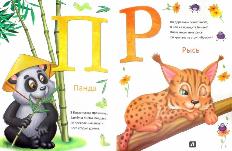 Иллюстрация 1 из 17 для Азбука и счет в ярких картинках - Татьяна Бочарова | Лабиринт - книги. Источник: Лабиринт