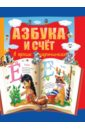Бочарова Татьяна Сергеевна Азбука и счет в ярких картинках
