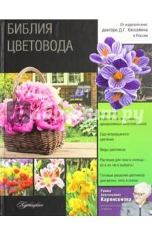 Электронная книга Библия цветовода