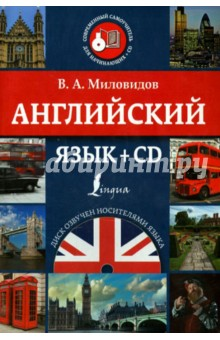 Английский язык (+CD) книгу элементарный английский для всех