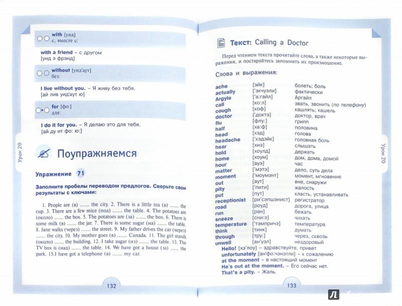 Иллюстрация 1 из 22 для Английский язык (+CD) - Виктор Миловидов | Лабиринт - книги. Источник: Лабиринт