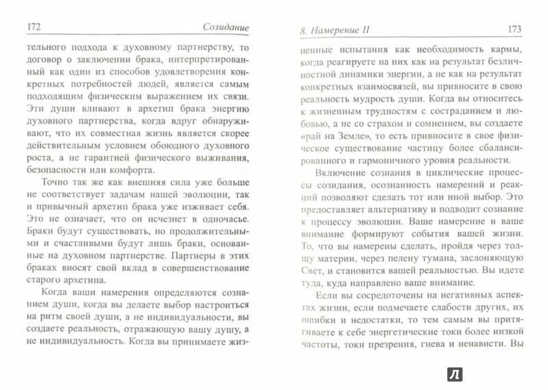 Иллюстрация 1 из 5 для Обитель души - Гэри Зукав | Лабиринт - книги. Источник: Лабиринт