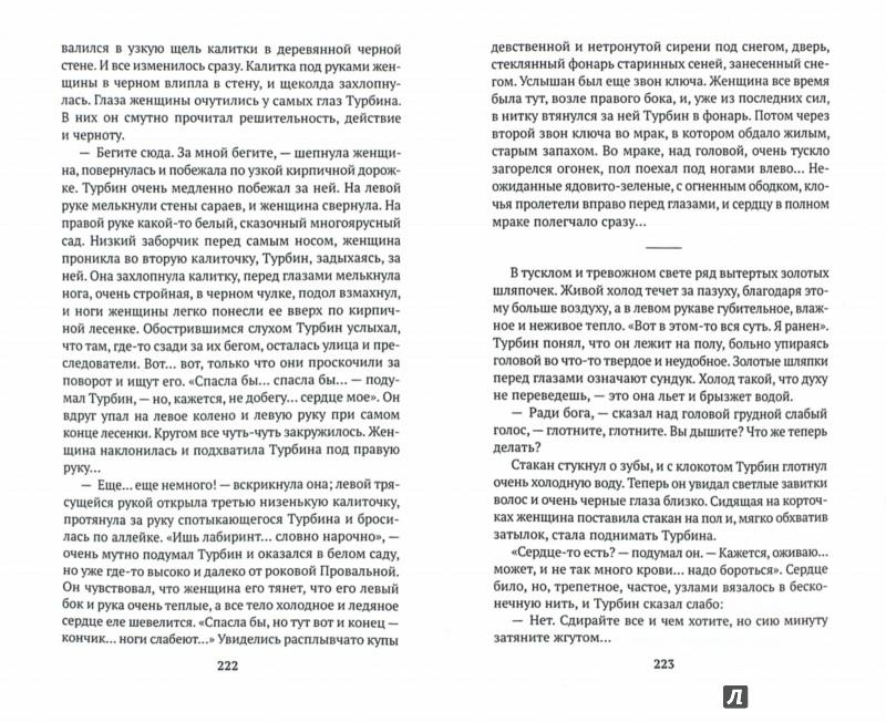 Иллюстрация 1 из 24 для Белая гвардия. Бег - Михаил Булгаков | Лабиринт - книги. Источник: Лабиринт