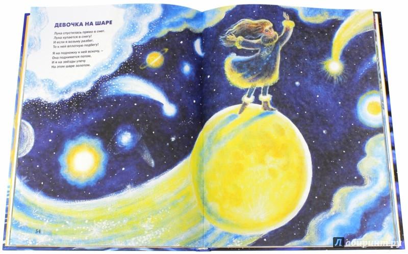 Иллюстрация 1 из 16 для Сторож на маяке - Новелла Матвеева | Лабиринт - книги. Источник: Лабиринт