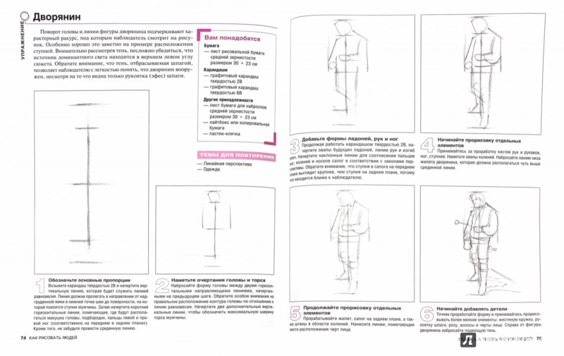 Иллюстрация 1 из 7 для Как рисовать людей - Уилленбринк, Уилленбринк | Лабиринт - книги. Источник: Лабиринт