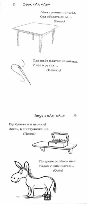Иллюстрация 1 из 42 для Загадки - добавлялки на сонорные звуки Л, Р - Татьяна Куликовская | Лабиринт - книги. Источник: Лабиринт