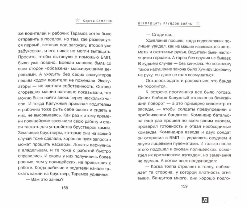 Иллюстрация 1 из 16 для Двенадцать раундов войны - Сергей Самаров | Лабиринт - книги. Источник: Лабиринт
