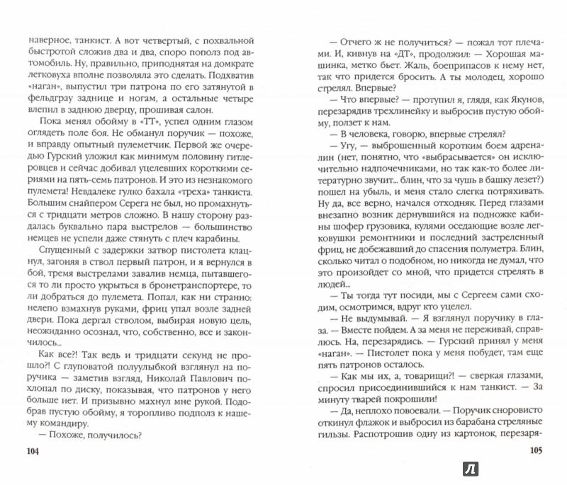 Иллюстрация 1 из 6 для Товарищи офицеры. Смерть Гудериану! - Олег Таругин | Лабиринт - книги. Источник: Лабиринт
