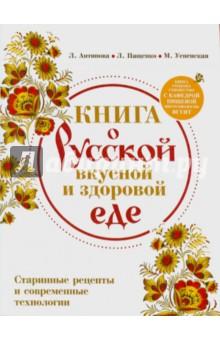 Книга о русской вкусной и здоровой еде