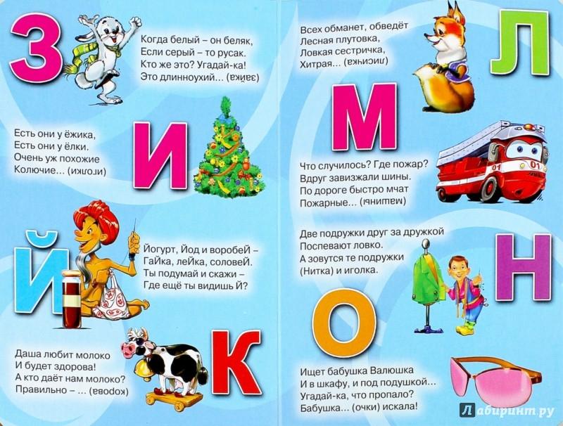 Иллюстрация 1 из 7 для Азбука в загадках и картинках - Валентина Бычкова | Лабиринт - книги. Источник: Лабиринт