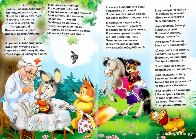 Иллюстрация 1 из 6 для Айболит - Корней Чуковский | Лабиринт - книги. Источник: Лабиринт