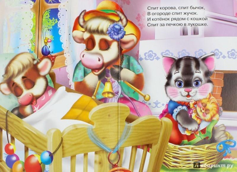 Иллюстрация 1 из 11 для Баю-баю, спи, дружок | Лабиринт - книги. Источник: Лабиринт