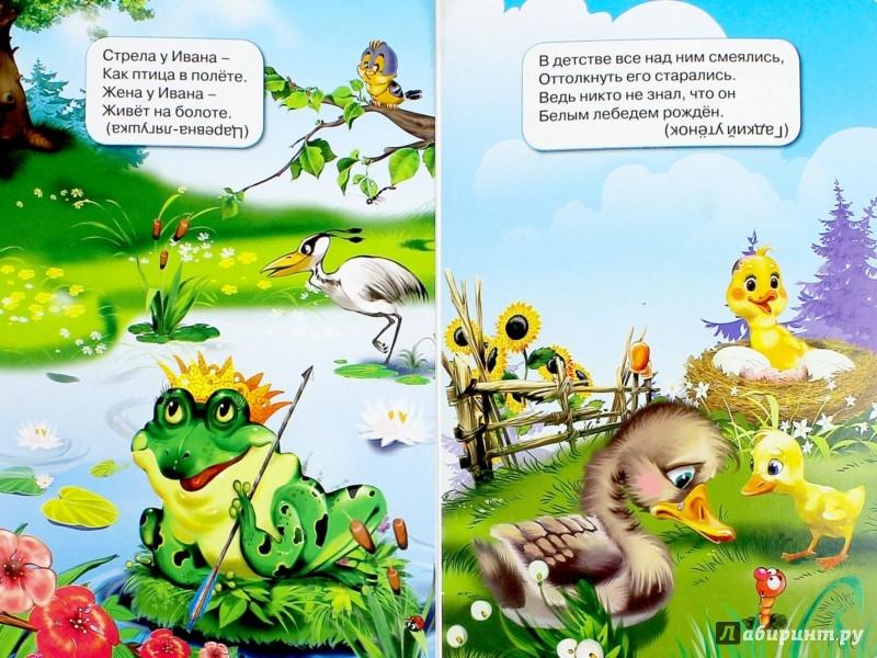 Иллюстрация 1 из 4 для Волшебные загадки - Владимир Степанов | Лабиринт - книги. Источник: Лабиринт