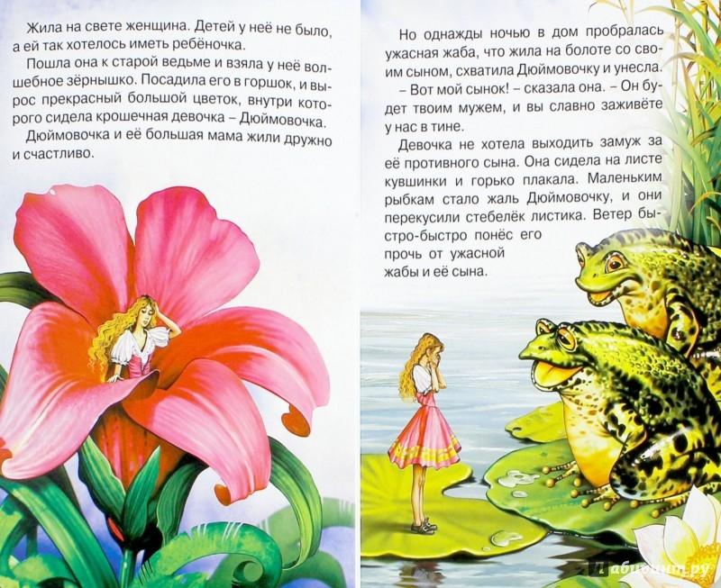 Иллюстрация 1 из 12 для Дюймовочка | Лабиринт - книги. Источник: Лабиринт
