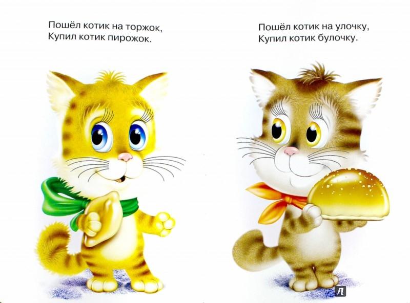 Иллюстрация 1 из 17 для Забавные котята   Лабиринт - книги. Источник: Лабиринт