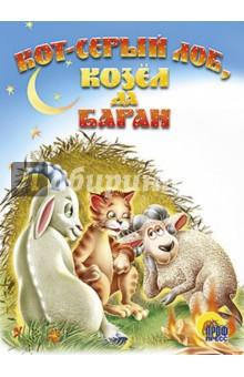 Кот Серый Лоб, козел, баран