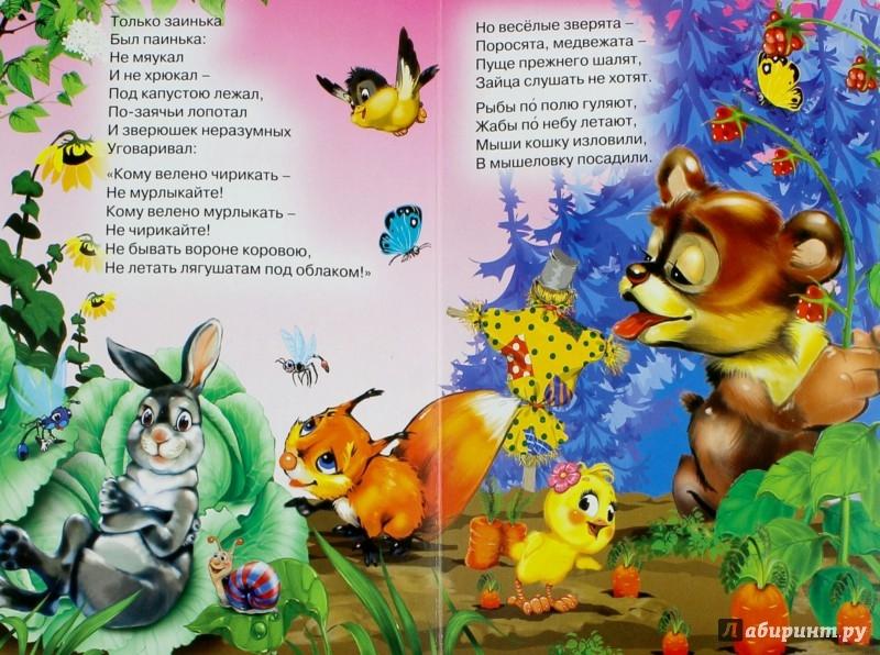 Иллюстрация 1 из 6 для Путаница - Корней Чуковский   Лабиринт - книги. Источник: Лабиринт