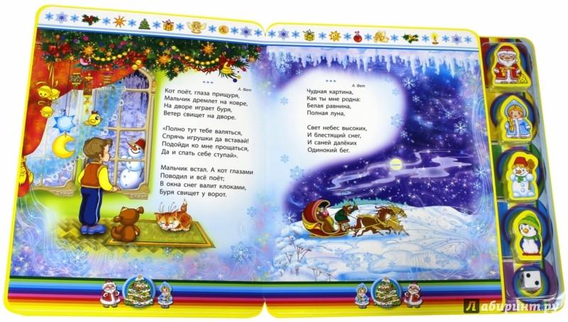 Иллюстрация 1 из 5 для Зимняя книга | Лабиринт - книги. Источник: Лабиринт