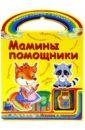 Мамины помощники. Гордиенко Сергей Анатольевич