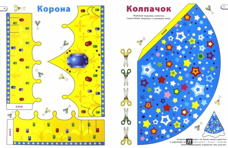 Иллюстрация 1 из 4 для Маски. Котик | Лабиринт - игрушки. Источник: Лабиринт