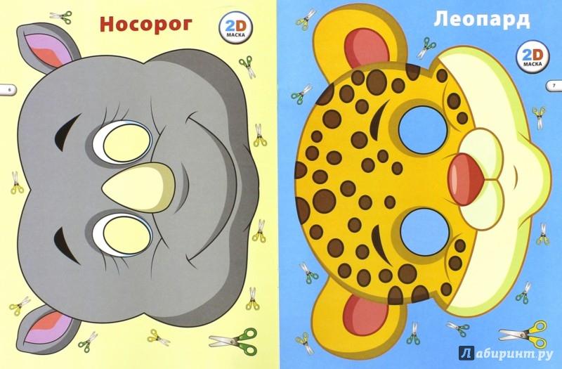 Иллюстрация 1 из 4 для Маски. Мишка   Лабиринт - игрушки. Источник: Лабиринт