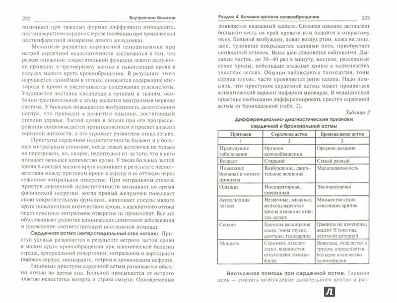 Иллюстрация 1 из 10 для Внутренние болезни. Учебник - Николай Федюкович | Лабиринт - книги. Источник: Лабиринт