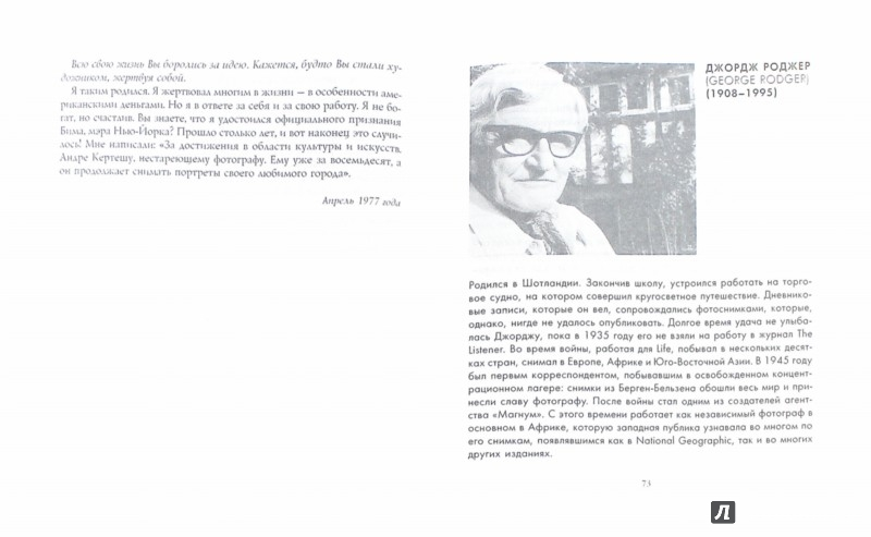 Иллюстрация 1 из 14 для Диалог с фотографией - Хилл, Купер   Лабиринт - книги. Источник: Лабиринт