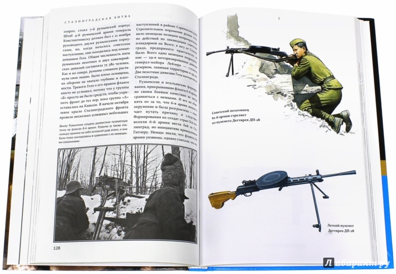Иллюстрация 1 из 9 для Вторая мировая война. Сталинградская битва. Кипящий котел - Стивен Уолш | Лабиринт - книги. Источник: Лабиринт