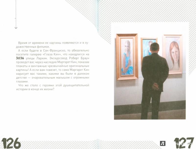 Иллюстрация 1 из 10 для Большие глаза. Загадочная история Маргарет Кин - Светлана Кузина | Лабиринт - книги. Источник: Лабиринт