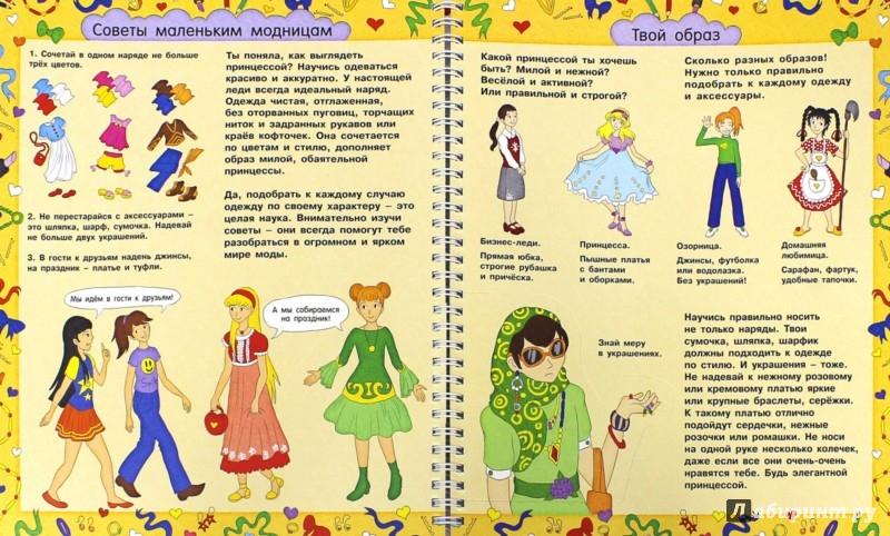 Иллюстрация 1 из 12 для Первая книга для маленькой принцессы - Юлия Глазырина | Лабиринт - книги. Источник: Лабиринт