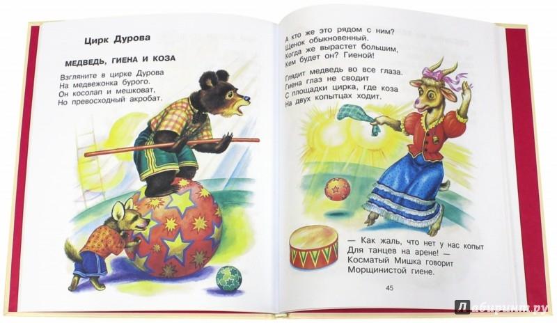 Иллюстрация 1 из 16 для Великан живёт у нас - Самуил Маршак | Лабиринт - книги. Источник: Лабиринт
