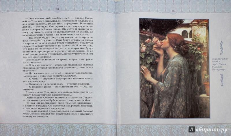 Иллюстрация 1 из 16 для Учитель мудрости. Сказки. Стихи в прозе. Эссе. Афоризмы - Оскар Уайльд | Лабиринт - книги. Источник: Лабиринт