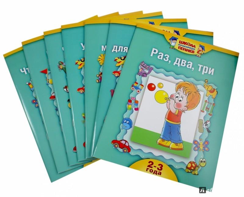 Иллюстрация 1 из 27 для Школа маленьких гениев. Для 3-4 лет (в футляре) - Жукова, Гаврина, Кутявина | Лабиринт - книги. Источник: Лабиринт