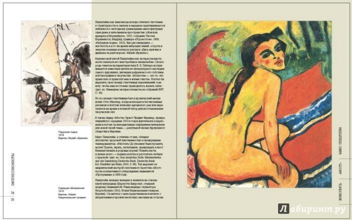 Иллюстрация 1 из 19 для Экспрессионисты. Живопись. Графика - Юрий Маркин | Лабиринт - книги. Источник: Лабиринт